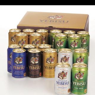 エビス(EVISU)のサッポロ ヱビス5種の味わいセット 20缶(ビール)