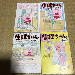 カドカワショテン(角川書店)の生理ちゃん 1から4(女性漫画)