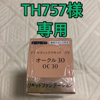 マキアージュ(MAQuillAGE)のTH757様(ファンデーション)