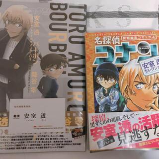 名探偵コナン シークレットアーカイブPULS ゼロの執行人 ガイド(少年漫画)