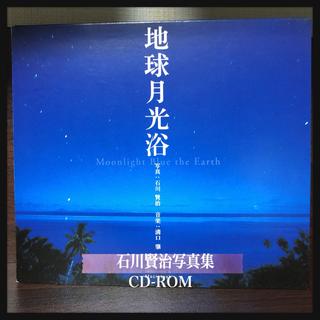 「地球月光浴 Moonlight Blue the Earth」石川賢治(ヒーリング/ニューエイジ)