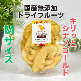 Mサイズ キリッとシナノゴールド☆国産無添加ドライフルーツ(フルーツ)