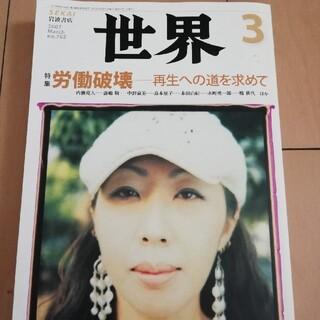 世界 岩波書店 2007年3月号 No.762 特集 労働破壊(ニュース/総合)