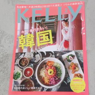 KELLy (ケリー) 2019年 02月号(趣味/スポーツ)