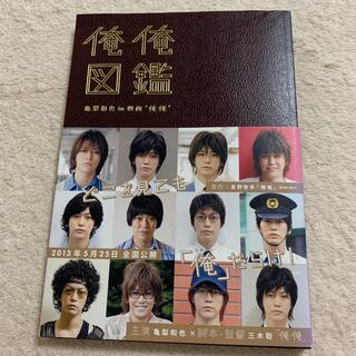 "KAT-TUN - 俺俺図鑑 亀梨和也in映画""俺俺"""