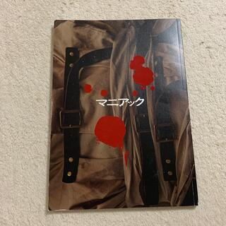カンジャニエイト(関ジャニ∞)の関ジャニ∞ 安田章大 「マニアック」舞台パンフレット(アート/エンタメ)