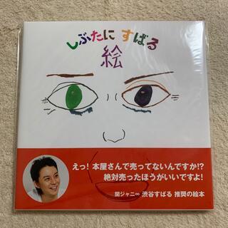 カンジャニエイト(関ジャニ∞)のしぶたに すばる 「絵」(アート/エンタメ)