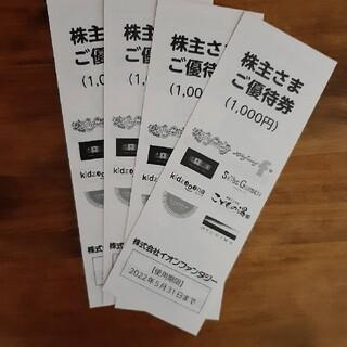 イオン(AEON)のイオンファンタジー 株主優待券4000円分(遊園地/テーマパーク)