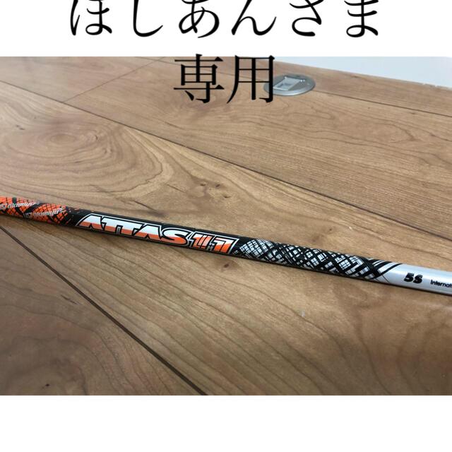 USTMamiya(マミヤ)のアッタス11 シャフトのみ スポーツ/アウトドアのゴルフ(その他)の商品写真