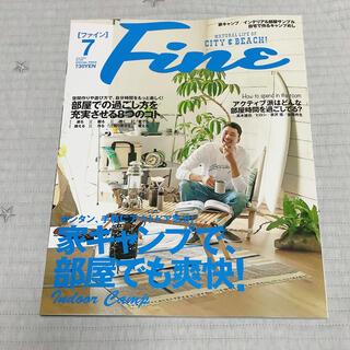 FINE (ファイン) 2020年 07月号(その他)