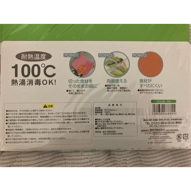 京セラ(キョウセラ)の京セラ まな板 インテリア/住まい/日用品のキッチン/食器(収納/キッチン雑貨)の商品写真