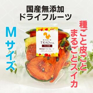 Mサイズ 種ごと皮ごとまるごとスイカ☆国産無添加ドライフルーツ(フルーツ)
