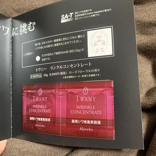 トワニー(TWANY)のサンプル化粧品(サンプル/トライアルキット)