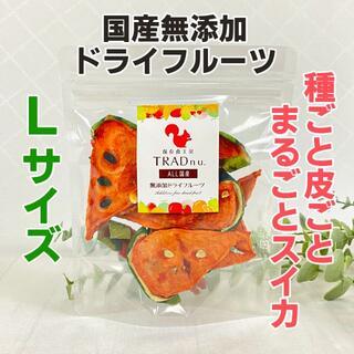 Lサイズ 種ごと皮ごとまるごとスイカ☆国産無添加ドライフルーツ(フルーツ)