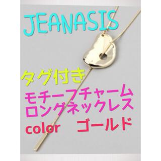 ジーナシス(JEANASIS)の新品 JEANASIS ジーナシス モチーフチャームロングネックレス(ネックレス)