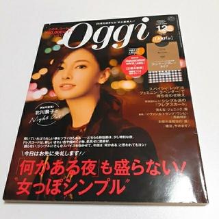 ショウガクカン(小学館)のOggi 2017年12月(ファッション)