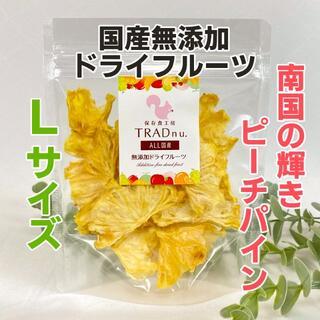 Lサイズ 南国の輝きピーチパイン☆国産無添加ドライフルーツ(フルーツ)