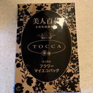 トッカ(TOCCA)のこたはな様専用★美人百花 付録(エコバッグ)