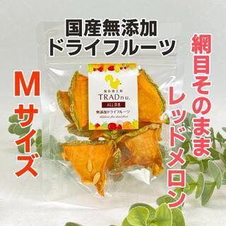 Mサイズ 網目そのままレッドメロン☆国産無添加ドライフルーツ(フルーツ)
