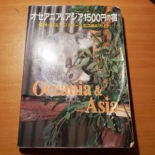 オセアニア&アジア1500円の宿(地図/旅行ガイド)
