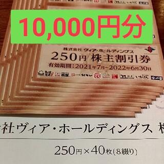 ヴィアホールディングス 株主優待券 10000円分(レストラン/食事券)