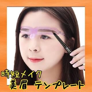 ★8種類★送料込み! 簡単 時短メイク 眉毛テンプレート まゆげ テンプレート