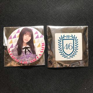 ノギザカフォーティーシックス(乃木坂46)の齋藤飛鳥 缶バッジ バスラ(アイドルグッズ)