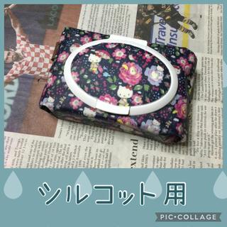 再販①☆シルコット用ウェットティッシュポーチ*リバティ(外出用品)