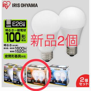 アイリスオーヤマ(アイリスオーヤマ)の新品【2個セット】 LED電球 E26 アイリスオーヤマ 100W(蛍光灯/電球)