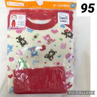 西松屋 - 新品未使用 西松屋 パジャマ 95cm  あったか 裏起毛 長袖パジャマ 冬
