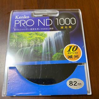 ケンコー(Kenko)の【最終価格】Kenko PRO ND 1000 フィルター 82mm 減光用(フィルター)