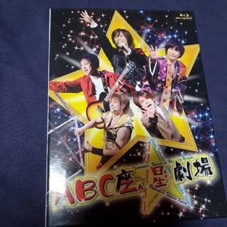 エービーシーズィー(A.B.C.-Z)のABC座 星(スター)劇場(初回限定盤) Blu-ray(ミュージック)
