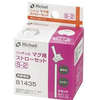 リッチェル(Richell)のリッチェル Richell マグ用ストローセット おでかけストローマグ 替え(水筒)