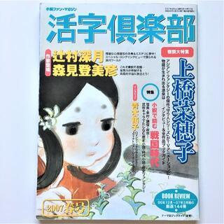 活字倶楽部 2007年春号 上橋菜穂子 特集(文芸)