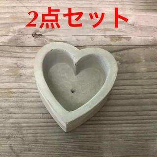 可愛い セメント鉢ハート型2個セット(プランター)