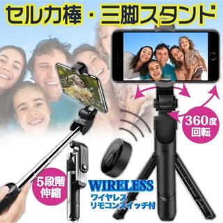 セルカ棒 自撮り棒 三脚付き Bluetooth リモコンシャッター付き 大人気(自撮り棒)