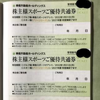 東急不動産株主 スポーツ優待共通券 ☆再値下げ(その他)