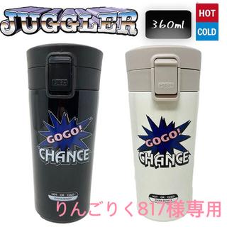 ジャグラー フタ付き ボトル タンブラー 360ml 2個セット 白 黒(水筒)