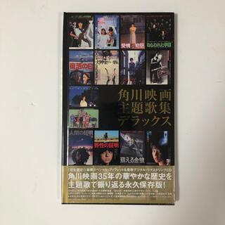 「角川映画主題歌集 デラックス」未開封新品(映画音楽)