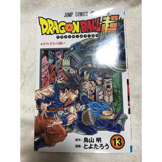 ドラゴンボール(ドラゴンボール)のDRAGON BALL超 13(少年漫画)