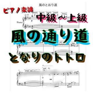 ピアノ楽譜 中級〜上級 風のとおり道 となりのトトロ(ポピュラー)