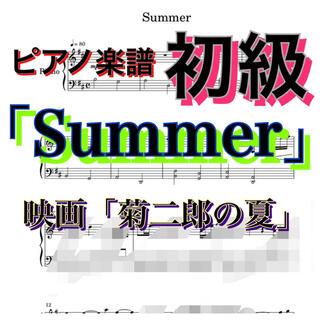 ピアノ楽譜 初級「Summer」久石譲 映画「菊二郎の夏」(ポピュラー)