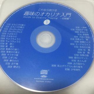 趣味のオカリナ入門 初級編  CD(ヒーリング/ニューエイジ)