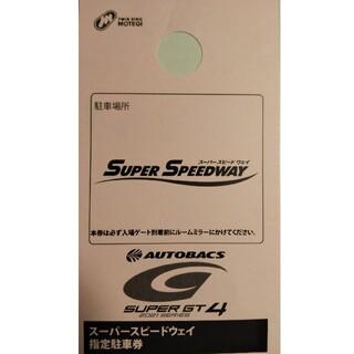 SUPER GT スーパーGT ツインリンクもてぎ 第4戦  駐車券(モータースポーツ)