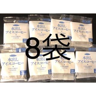 コストコ(コストコ)のコストコ ハマヤ 水出しコーヒー 8袋 セット(コーヒー)