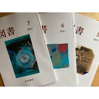 イワナミショテン(岩波書店)の図書 2021.5〜7月号 岩波書店(文芸)