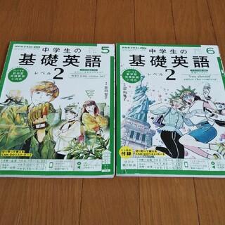 NHKラジオ 中学生の基礎英語レベル2 2021年 06月号(専門誌)