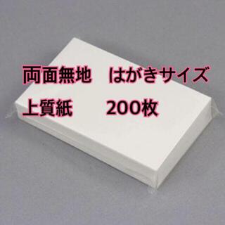 はがきサイズ ポストカード200枚(その他)