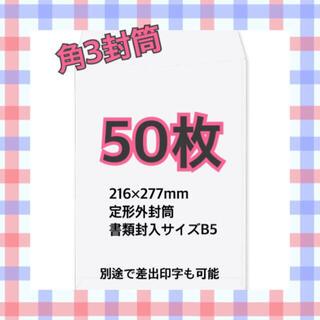 角形3号 角3封筒 定形外 まとめ売り 50枚(ラッピング/包装)