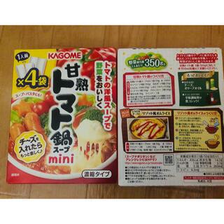 カゴメ(KAGOME)のカゴメ トマト鍋(レトルト食品)